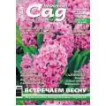 Журнал «Нескучный сад». Апрель 2013