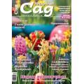 Журнал «Нескучный сад». Апрель  2017