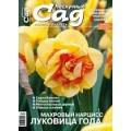 Журнал «Нескучный сад». Апрель  2018