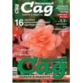 Журнал «Нескучный сад». Май 2010