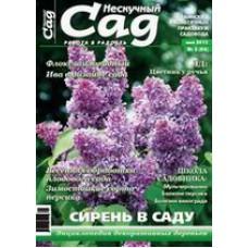 Журнал «Нескучный сад». Май 2013