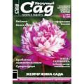 Журнал «Нескучный сад». Май 2014