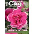 Журнал «Нескучный сад». Май 2015
