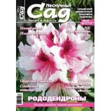 Журнал «Нескучный сад». Май 2016