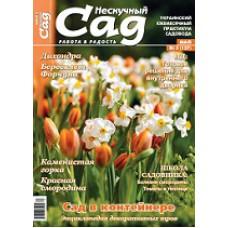 Журнал «Нескучный сад». Май  2017