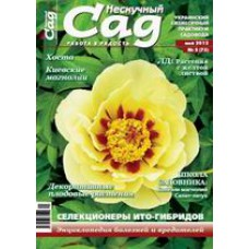 Журнал «Нескучный сад». Май 2012