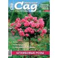 Журнал «Нескучный сад» (152) 2021