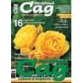 Журнал «Нескучный сад». Июнь 2010