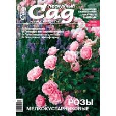 Журнал «Нескучный сад». Июнь,  2018