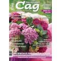 Журнал «Нескучный сад». Июнь 2011