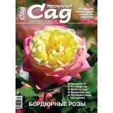 Журнал «Нескучный сад». Июль-Сентябрь, 2019