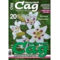 Журнал «Нескучный сад». Июль 2010