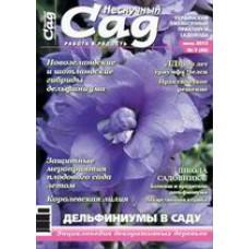 Журнал «Нескучный сад». Июль 2013
