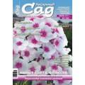Журнал «Нескучный сад». Июль 2011