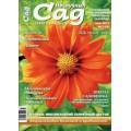 Журнал «Нескучный сад». Июль 2012