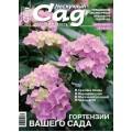 Журнал «Нескучный сад». Июль-Август,  2018
