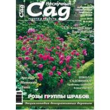 Журнал «Нескучный сад». Август 2013
