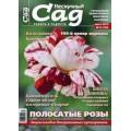 Журнал «Нескучный сад». Август 2014