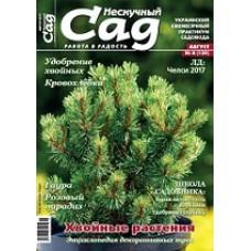 Журнал «Нескучный сад». Август,  2017