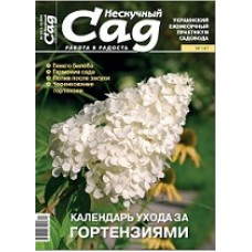 Журнал «Нескучный сад». Октябрь-Декабрь 2019