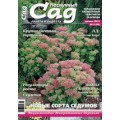 Журнал «Нескучный сад». Сентябрь 2013