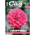Журнал «Нескучный сад». Сентябрь 2014