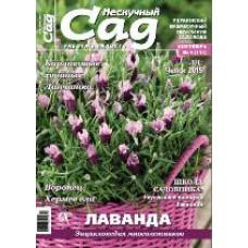 Журнал «Нескучный сад». Сентябрь 2015
